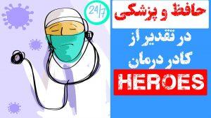 در تقدیر از جامعه پزشکی ایران- پادکست حافظپجوهی