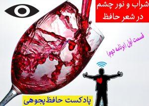 معنی و مفهوم شراب، نور چشم و شراب در شعر حافظ (آسمان شیراز)