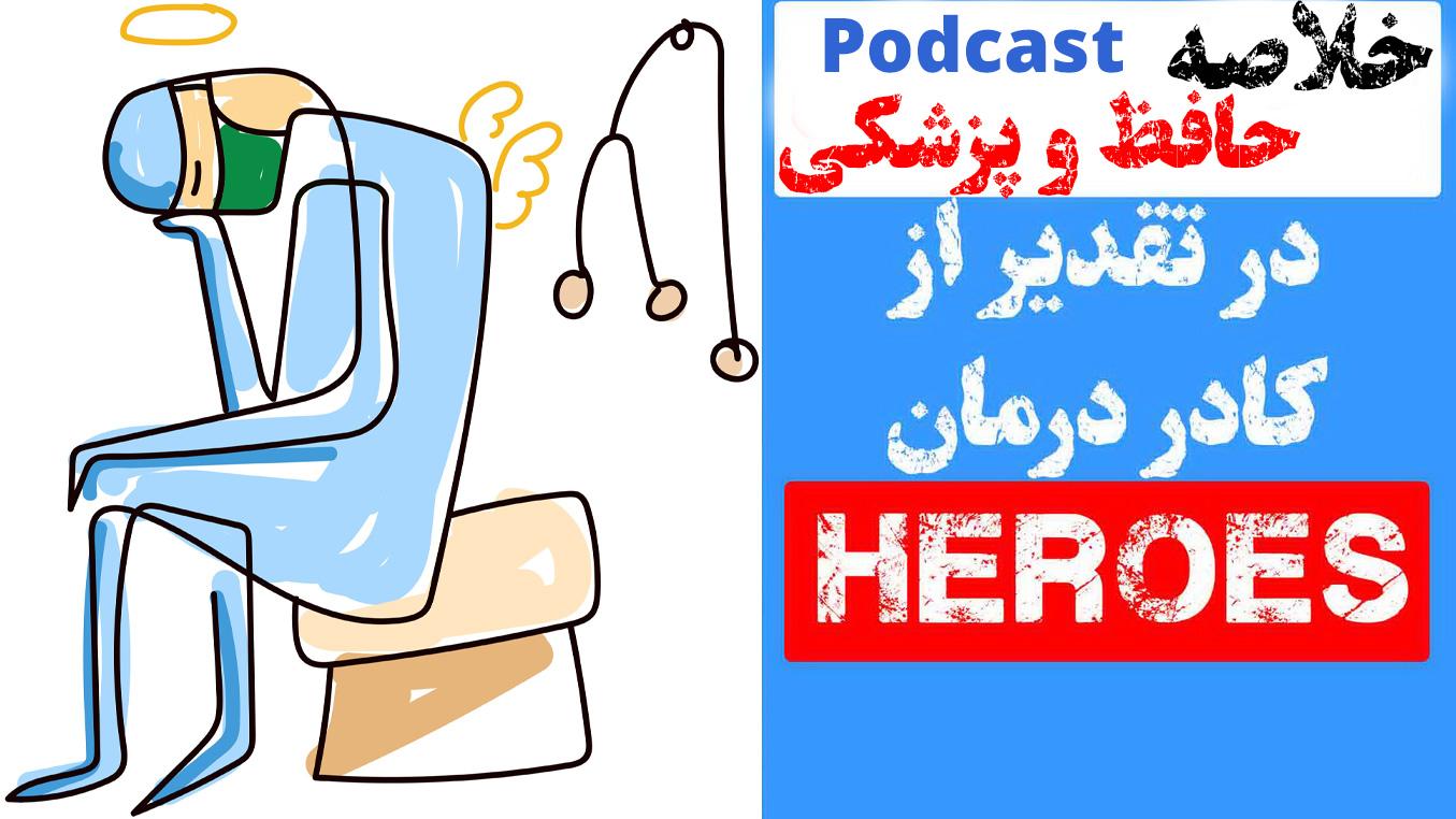Hafez pezeshki Copy حافظپجوهی