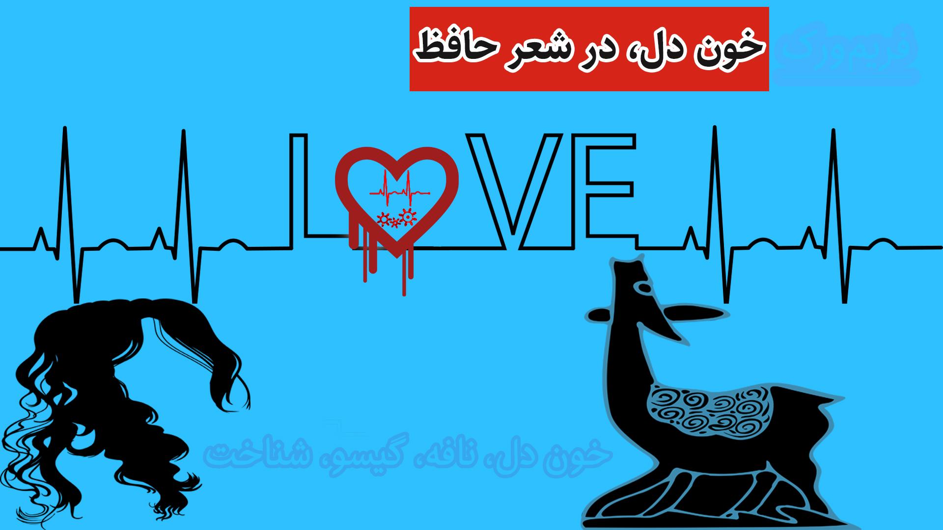Hafez khone del nafeh zolf حافظپجوهی
