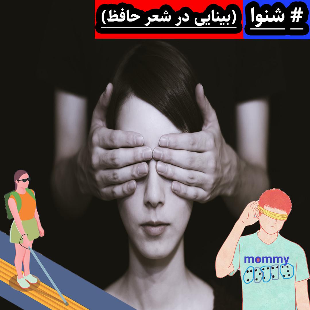 shenava Hafezpajouhi Podcast 1080 حافظپجوهی